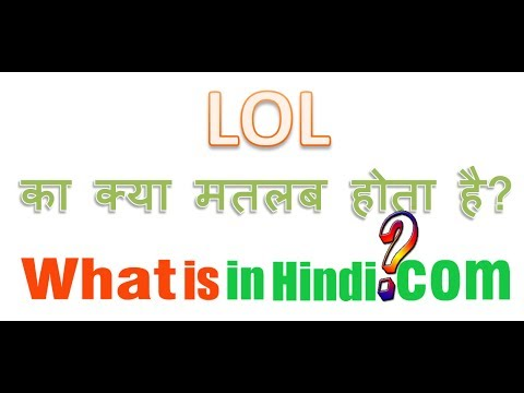 General means in hindi