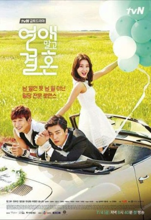 Marriage without dating ost full