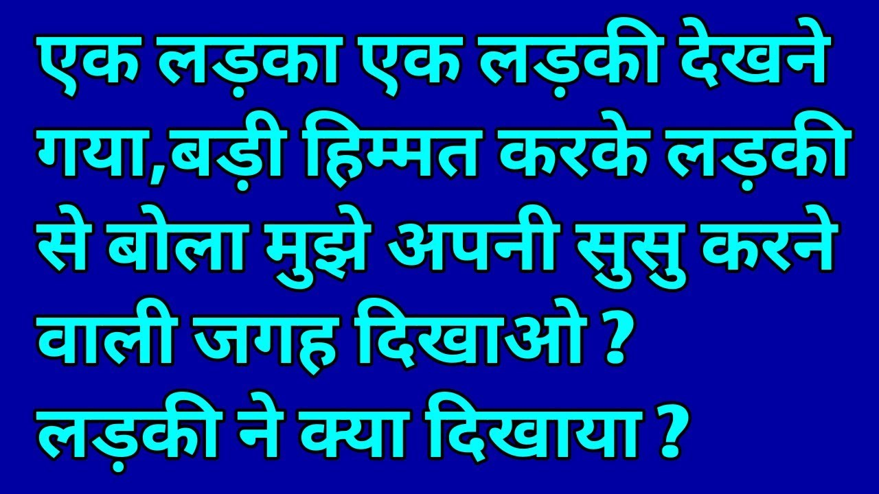 Sex question in hindi